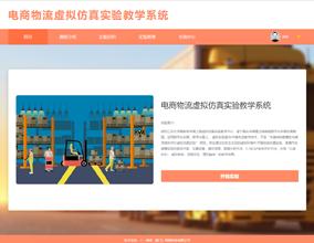 福州外语外贸电商物流虚拟仿真项目