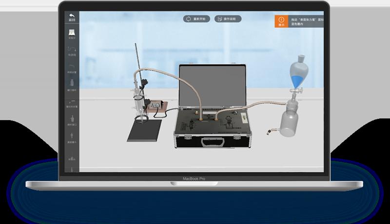 VR+仿真实验
