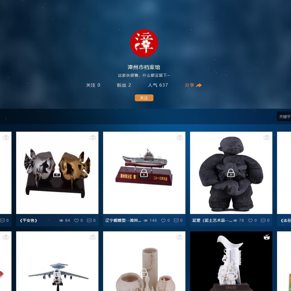 漳州市档案馆