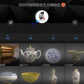 深圳市翰熙陶瓷艺术博物馆