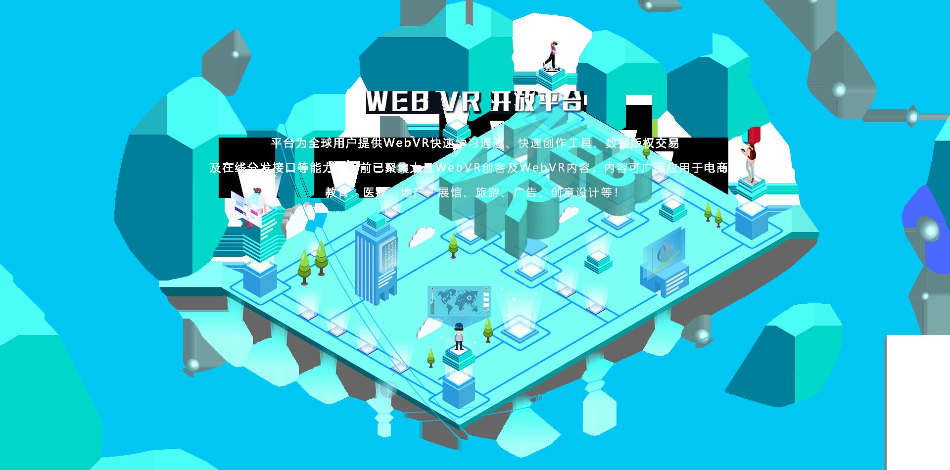 WEB VR 开放平台