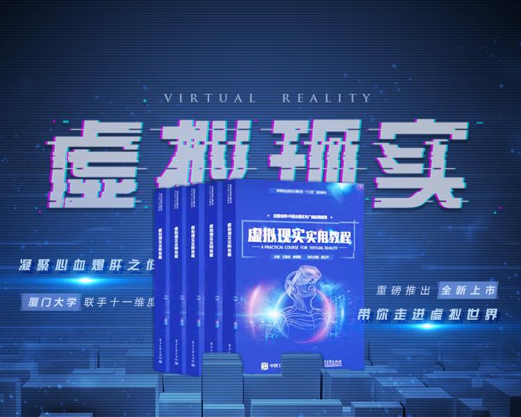 虚拟现实 实用教程
