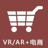VR/AR+电商