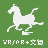 VR/AR+文物