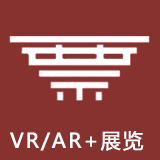VR/AR+展览