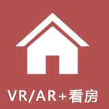 VR/AR+看房