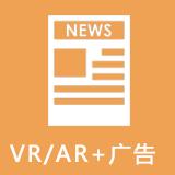 VR/AR+广告