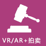 VR/AR+拍卖