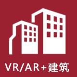 VR/AR+建筑