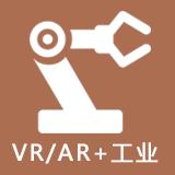 VR/AR+工业