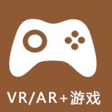 VR/AR+游戏