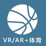 VR/AR+体育