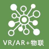 VR/AR+物联