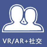 VR/AR+社交