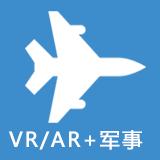 VR/AR+军事